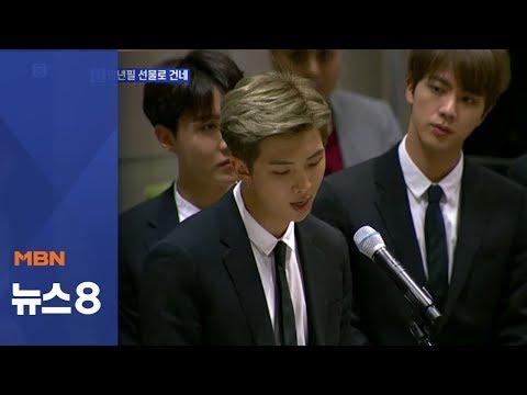 트럼프, 만년필 '깜짝 선물'…유엔에 나타난 방탄소년단
