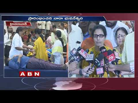 Nara Brahmani organised Blood donation camp at NTR Trust Bhavan | ABN Telugu