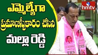 Ch Malla Reddy Takes Oath As MLA In Assembly | Telangana MLAs Oath Ceremony LIVE | hmtv