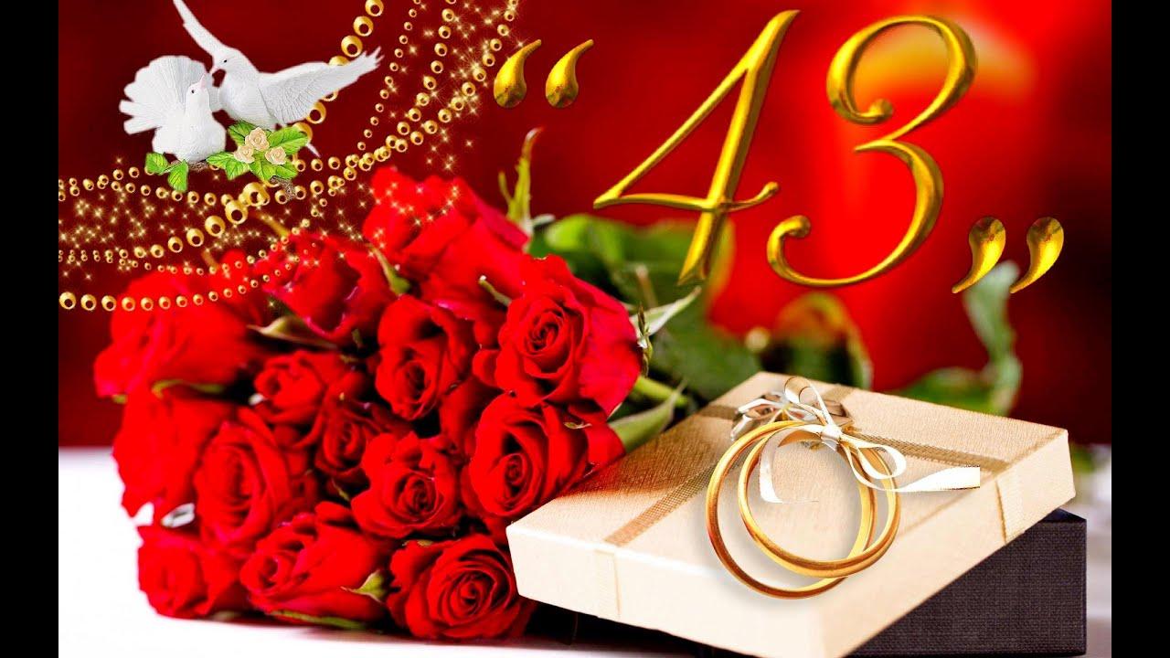Прикольные поздравления с 43 годовщиной свадьбы прикольные
