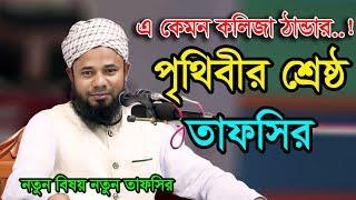 Bangla Waz 2018 Maulana Sharifuzzaman Rajibpuri New Islamic Waz 2017