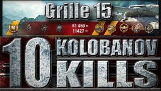 ГРИЛЬ 15 медаль Колобанова (10 фрагов). Огненная дуга - лучший бой Grille 15 World of Tanks