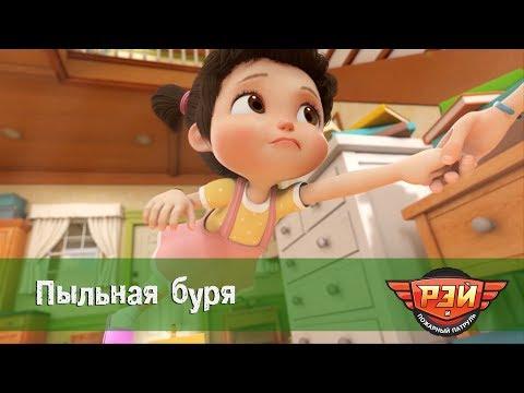 Рэй и пожарный патруль. 9-я Серия - Пыльная буря. Анимационный развивающий сериал для детей