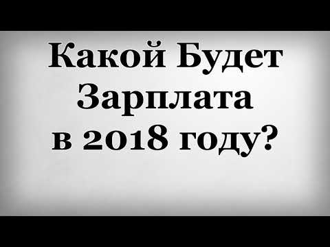 Индексация зарплат бюджетникам 2018
