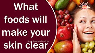 What foods will make your skin clear | Health & Beauty Tips