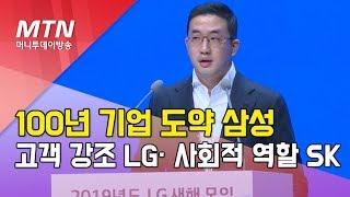 100년 기업 도약 삼성·고객 강조한 LG· 사회적 역할  주문 SK / 머니투데이방송 (뉴스)