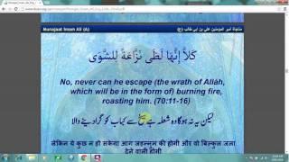 Munajat Imam Ali English Recitation - Murtaza Hassan