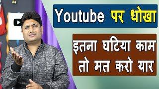 Youtubers Be Aware | Youtube Par Aapke Sath Bhi Ho Sakta Hai Aisa Dhokha