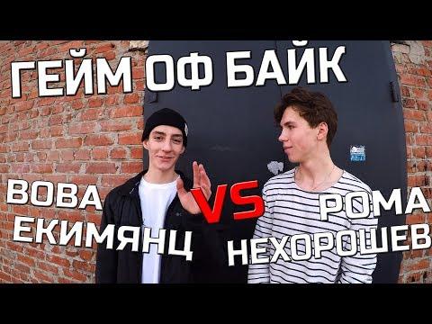 ГЕЙМ ОФ БАЙК- РОМА НЕХОРОШЕВ VS ВОВА ЕКИМЯНЦ