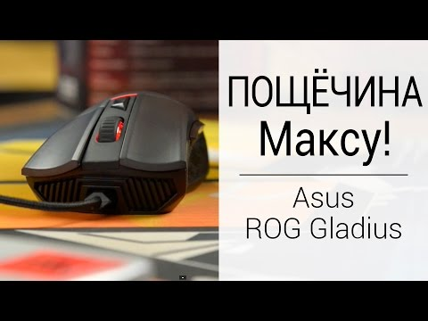 Обзор игровой мышки ASUS ROG Gladius.