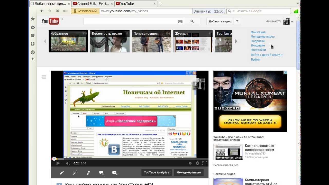 Как Найти Своё Видео на YouTube? / How to find my video on YouTube? - Менеджер видео - Ваш канал #PI - YouTube