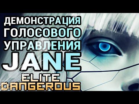 Голосовое управление Джейн - Elite Dangerous