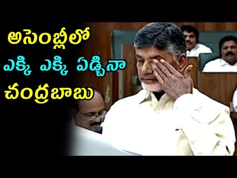 Chandrababu Turns Emotional, Cries in Assembly || AP Special Status | Ap Assembly | Fata Fut news