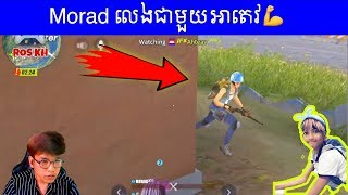 Morad play with Ahteav//Rules Of Survival khmer //ROS KH 168