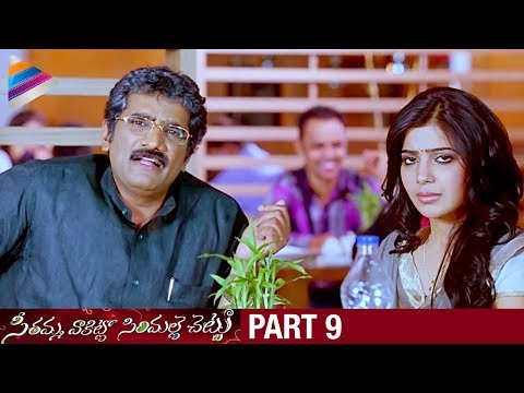 SVSC Telugu Full Movie | Part 9 | Mahesh Babu | Venkatesh | Samantha | Latest Telugu Movies 2017