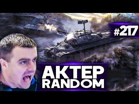 АкТер vs Random #217 | ОБРАТНЫЙ РОТ! ГАЙД