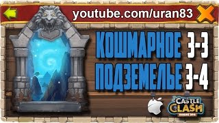 Кошмарное Подземелье 3-3, 3-4 без Минотавра, Духа Мага и Дракулы. Insane Dungeon. Castle Clash #144