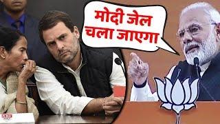 Modi ने CBI मामले पर Rahul-Mamata पर किया तगड़ा वार !