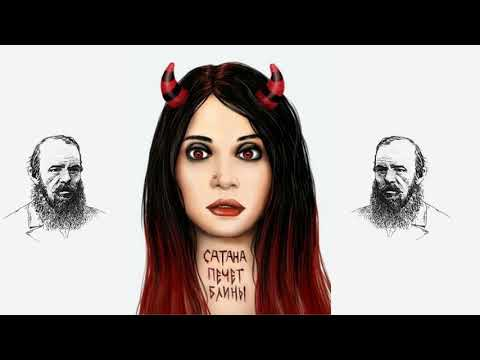 Сатана Печёт Блины - Парень, который любил