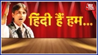 Special Program |  Hindi Hai Hum | Sept 15, 2016 | 7:30 PM