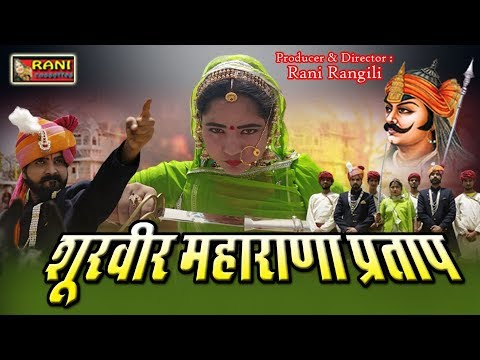 रानी रंगीली Exclusive Song 2018 - शुरवीर महाराणा प्रताप (Full Video ) - Latest Rajasthani Hd Video
