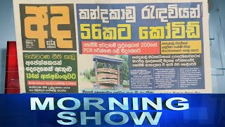 Siyatha Morning Show | 10.07.2020