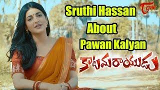 Katamarayudu || Sruthi Hassan About Pawan Kalyan || #Katamarayudu