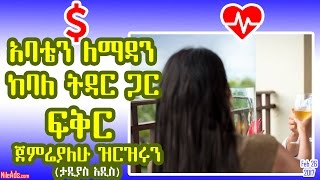 Ethiopia: አባቴን ለማዳን ከባለ ትዳር ጋር ፍቅር ጀምሬያለሁ - For caring my dad I have to make love with the husban