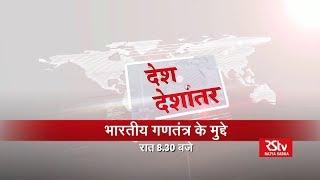 Promo - Desh Deshantar : भारतीय गणतंत्र के मुद्दे   8.30 pm