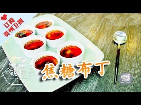 陸綜-詹姆士的廚房-20180625-焦糖布丁