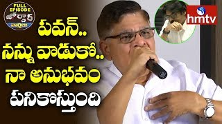Allu Aravind On Pawan Kalyan | Jordar News Full Episode | Jordar News  | hmtv