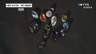 소중한 보석 진짜ㆍ가짜 구별법은? / YTN 사이언스