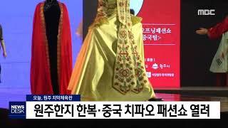 원주한지 한복·중국 치파오 패션쇼 열려