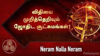 விதியை முறித்தெறியும் ஜோதிட சூட்சுமங்கள்! சிவ.கு.சத்தியசீலன் குருக்கள் | Neram Nalla Neram