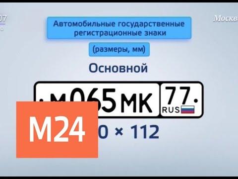 Какие новшества ждут водителей в 2019 году - Москва 24