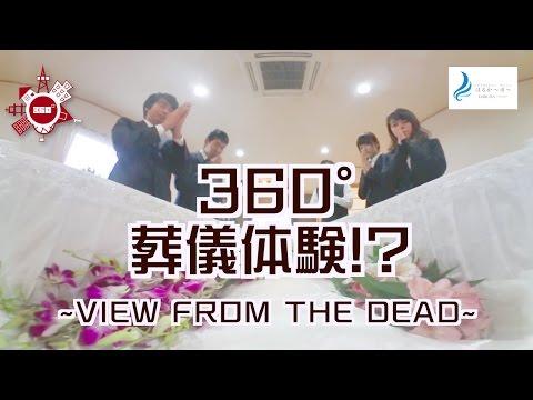 葬儀体験!?死者の目線から見る葬儀