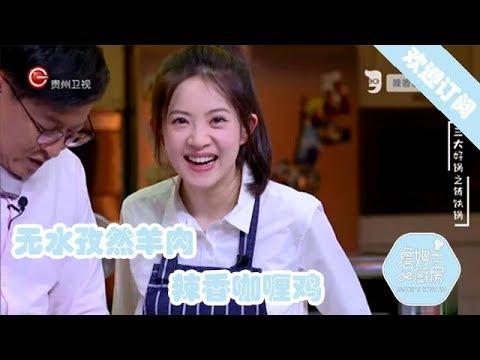 陸綜-詹姆士的廚房-20190708 無水孜然羊肉辣香咖哩雞