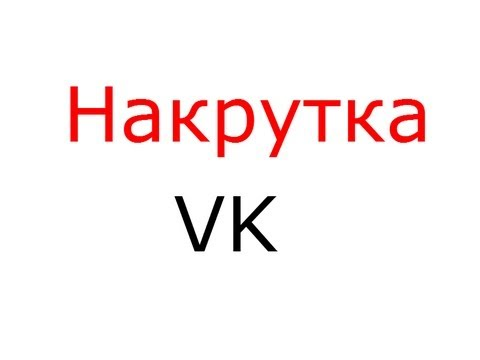 Накрутка всего и вся VK, кроме голосов;)