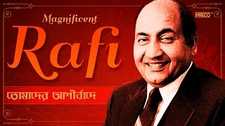 Best Of Mohammad Rafi Songs |  Old Bengali Classic Songs | Rafi Hit   Film Songs | Asha Bhosle