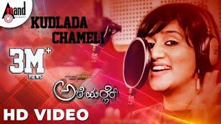 Are Marler   Kudlada Chameli   New Tulu Song Making 2017   Supriya Lohith   Devdas Kapikad