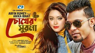 Chokher Shurma By Anika Ibnat & Arfin Rumey | New Song 2016 | Full HD