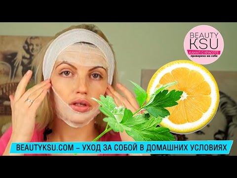 Отбелить лицо (петрушка, лимон)
