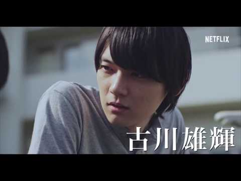 "Trailer Netflix "" Bokudake ga Inai Machi [ Erased ]"" Live-Action"