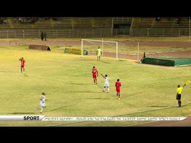 Ethiopia: Latest Sports News, Dec 20/2017 - ENN Sport