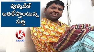 Bithiri Sathi Becomes Lazy | Satire On Central And State Govt Welfare Schemes | Teenmaar News