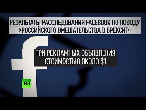 Много шума из ничего: Россия потратила $1 на рекламу в Facebook в преддверии голосования по брекситу
