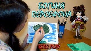 Женский Архетип Богиня Персефона - АСМР Видео / ASMR Role Play
