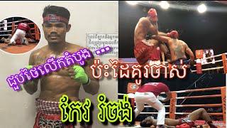 គុនខ្មែរ, ទើបវាយបាន៤ដងប៉ះដៃគូចាស់រំចង់. Ly Rithy Vs Takounsing (Thai), Bayon Tv 19/04/19