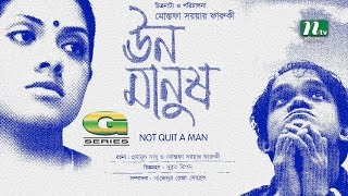 Unmanush | Bangla Telefilm | Tisha | Marjuk Rasel | Iftekhar Ahmed Fahmi