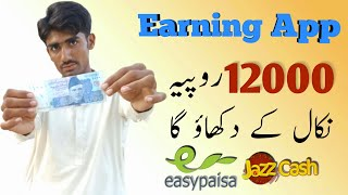 Online Earning App Payment Proof 12000 PkR || Match365 App Payment Proof